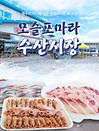 모슬포마라수산시장-자연산 모듬회 포장