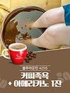 블루마운틴 커피랜드 커피족욕+아메리카노 1잔