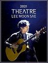 [ 2021 Theatre 이문세 ]- 전주