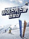 포천 베어스타운 스키장 하이스키스쿨 렌탈샵 (스키보드렌탈강습)