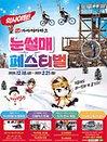 2020 겨울 김해 가야테마파크 입장권 눈썰매장 패키지