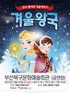 2021 가족뮤지컬 〈겨울이야기〉 - 부산