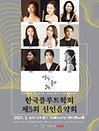 제5회 한국플루트학회 신인음악회