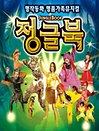 """어린이뮤지컬 """"정글북"""" - 서울금천"""