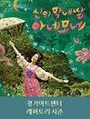 경기도극단 연극 〈신의 막내딸 아네모네〉 - 수원
