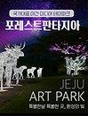 포레스트판타지아_제주조각공원- 별빛숲속 야간권 |포레스트판타지아|