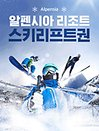 [강원 평창]알펜시아 리조트 스키리프트권 성수기