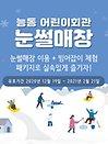 2020-2021 능동 어린이회관 눈썰매장