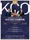 KCO 2021 신년음악회
