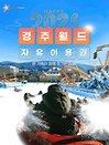 경주월드 1월 자유이용권 종일/주말 주중 오후권+스노우파크