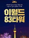 [대구]이월드 83타워 전망대&아이스링크 1월
