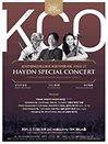 KCO 트로이카콘서트 시리즈 27