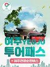 경기도 여주 투어패스+여주관광순환버스 패키지
