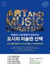 2021 마리아칼라스홀 - 최정주의 아트앤뮤직 큐레이션 〈도시의 미술관 산책 Ⅰ〉
