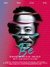 연극 〈Be〉