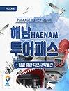 전남 해남 투어패스+땅끝해양자연사박물관 입장권 패키지