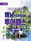 전남 해남 투어패스+4est 수목원입장권 패키지
