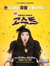 2021 코믹연극 〈고스트〉 - 대전