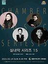 실내악 시리즈 15 - 인천