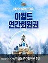 [대구] 이월드 연간회원권 1월