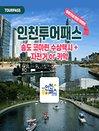 인천 투어패스 / 수상택시+자전거or카약 패키지
