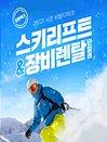 [개장특가]비발디파크 스키리프트+장비렌탈 패키지 1월