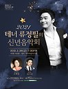 2021 마리아칼라스홀 기획공연 - 테너 류정필의 신년음악회