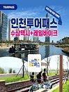인천 투어패스 / 수상택시+레일바이크 패키지