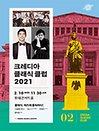 크레디아 클래식 클럽 2021 - 스윙메이커스 and 대니 구, 문재원