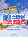 포천 베어스타운리조트 코코몽 눈썰매장