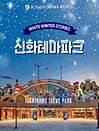 [제주]신화월드 신화테마파크 자유이용권(1월~)