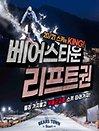 베어스타운 스키장 리프트권 (20/21시즌)