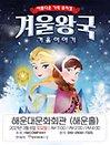 2021 가족뮤지컬〈겨울이야기〉 - 해운대