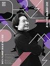 코리안심포니오케스트라 신년음악회 '다시 꾸는 꿈'