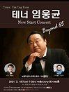 테너임웅균 New Start Concert