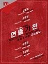 제 4회 극장동국 연출가전 〈기막히는 소동들〉