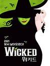뮤지컬 〈위키드〉 - 서울 (Musical Wicked)