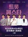 트롯페스타 : 미스터트롯4인 & 레전드 전국투어 콘서트 - 일산