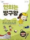 용인어린이상상의숲 〈어린이연희극 - 연희는 방구왕〉