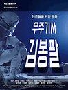 연극 〈우주기사 김봉팔〉