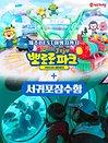 뽀로로앤타요테마파크 자유이용권 All-Day+서귀포잠수함