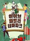 용인 기흥 하이브패밀리테마파크 (하이주동물원 하이롤롤러장 하이온VR을 한 번에)