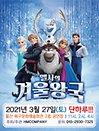 2021 가족뮤지컬 〈엘사의 겨울이야기〉 - 울산