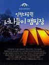 인천대공원 캠핑장(너나들이 캠핑장)