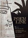 2인 음악극 시선 POEM LINE