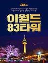[대구] 이월드 83타워 전망대&아이스링크 2월