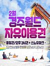 경주월드 2월 자유이용권 종일/주말 주중 오후권+스노우파크