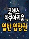 (서울/삼성) 코엑스 아쿠아리움 2월 입장권