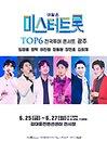 내일은 〈미스터트롯〉 TOP6 전국투어 콘서트 - 광주