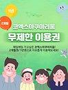 코엑스 아쿠아리움 무제한이용권(2개월/1년)